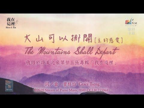 [] The Mountains Shall DepartOKMV (Official Karaoke MV) -  (25)