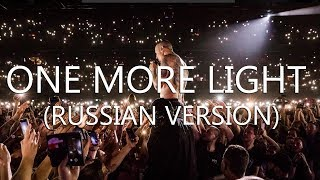 One More Light (RUSSIAN FEMALE VERSION) [Студия Звукозаписи COLIBRI]