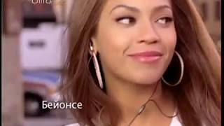 Музыка из рекламы Samsung F300 (Beyonce) (Россия) (2007)