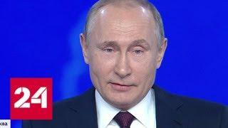 Путин: добропорядочный бизнес не должен ходить под статьей УК - Россия 24