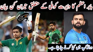 Babar Azam Latest Statement About Virat Kohil / Baba Vs kohil / Mussiab Sports /