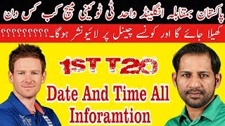 Pakistan Vs England 1st T20 Live Steaming And Tv Chanls /Mussiab Sports/
