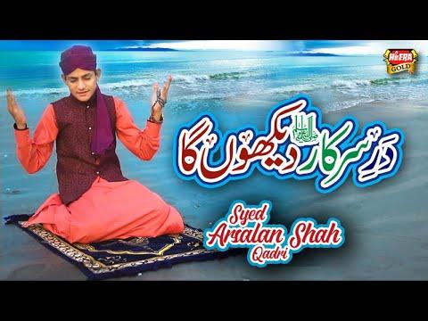Dar e Sarkar Dekhunga By Syed Arsalan Shah