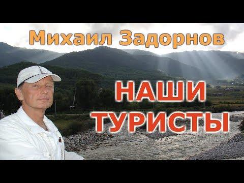 """Михаил Задорнов """"Наши туристы"""" - UCtFbE0nu4pYL8XTZOVC6X7A"""