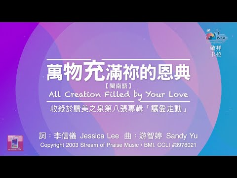 [] All Creations Filled by Your LoveOKMV (Official Karaoke MV) -  (8)