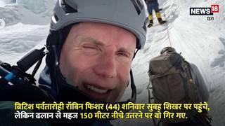 माउंट एवरेस्ट पर लगा ट्रैफिक जाम बना जानलेवा, अब तक 10 पर्वतारोहियों की मौत
