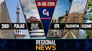 Regional News Bulletin | 19 August 2019 | GTV News