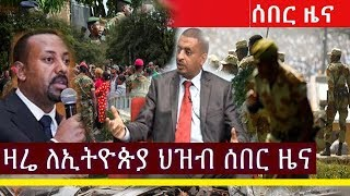 ESAT Special Ethiopian News today March 11, 2019 - ESAT