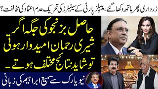 Zardari Again Played his Cards .PPP Senators Reportedly Voted Against no Confidence in Senate,