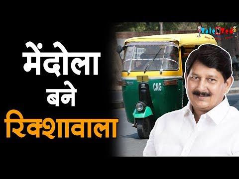 विधायक जी रिक्शावाला | LokSabha Election 2019 | Talented India News