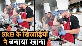 RH के खिलाड़ियों ने  होटल पहुंचकर खाना बनाना सीखा