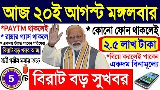 আজ ২০ই আগস্ট মঙ্গলবার, আজ ৫টি বিরাট বড় সুখবর || Tuesday news update