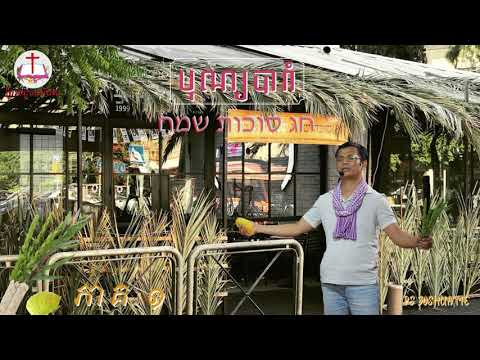 Sukkot Day  Part 1