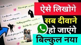 ऐसे Style से मैसेज लिखोगे तो सब दीवाने हो जाएंगे WhatsApp Text New Style Best Mobile App 2019