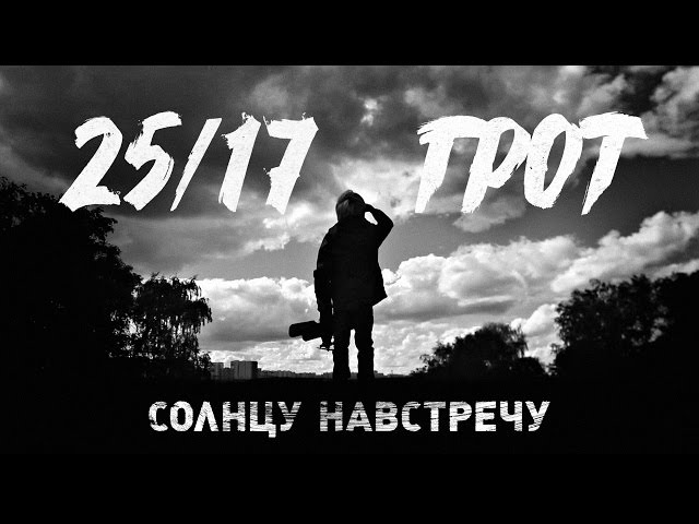 25/17 feat. ГРОТ - Солнцу навстречу (2016)