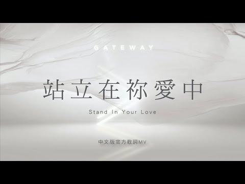 / Stand In Your LoveMV - Gateway 05 / Gateway Worship ft. Joshua Band /