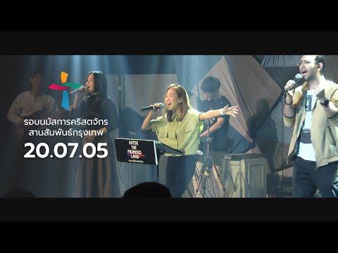 Nexus Bangkok  2020/07/05