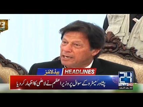 News Headlines | 4:00pm | 25 March 2019 | 24 News HD