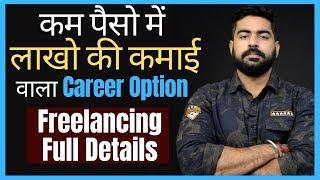 कम पैसो में शुरू होने वाला Best Career Option India | Highest Paid Jobs 2019 | Freelancing Career