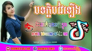 ထိုင္းသီခ်င္း ျမဴးျမဴးႂကြႂကြေလး Myanmar Music Remix Dawei Ko Myo Dj SR