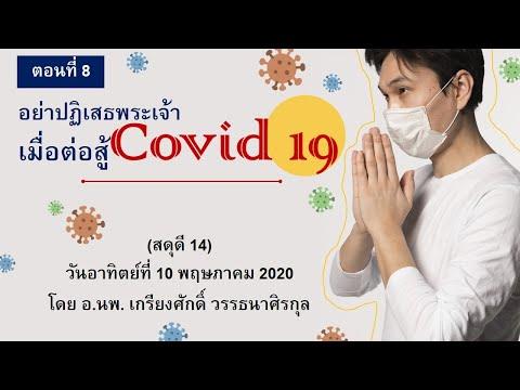 Covid19  8  Covid 19  14