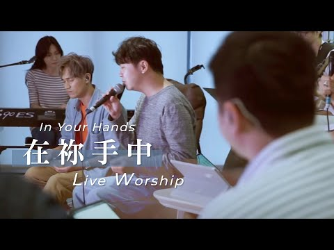 / In Your HandLive Worship -  ft.