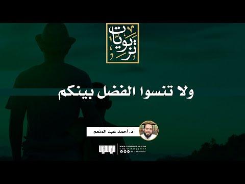 وقفات مع سورة البقرة | الآيات (236-293) | خطبة | د. أحمد عبد المنعم