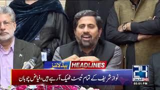 Nawaz Sharif Medical Test! - 5pm News Headlines | 4 Feb 2019 | 24 News HD