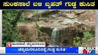 Chikkamagaluru: Massive Landslide Near Sunkasale; Connection Between Villages Lost