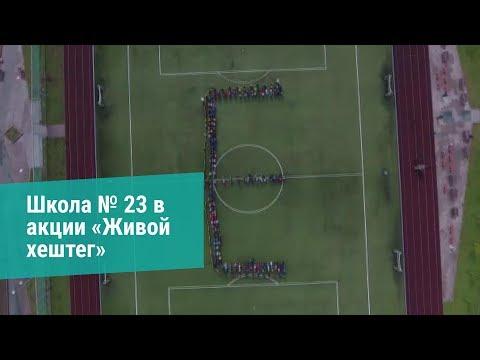 Школа № 23 приняла участие во всероссийской акции «Живой хештег»