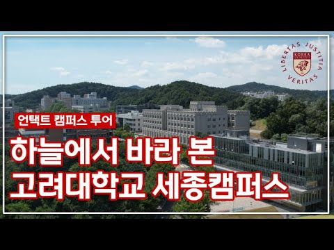 [고려대학교 세종캠퍼스] 하늘에서 본 KU Sejong
