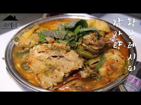 뼈다귀 해장국/감자탕 맛있게 만드는 법 : 황금레시피 Korean pork bone soupㅣ숙이네 Sook's Home - UCqWUkx6RuLQIfDS4cW72egg