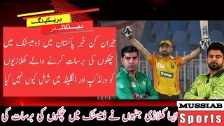Pakistan Power Hitter Batsman Not Selected England & World Cup / Mussiab Sports /