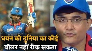 Dhawan सेट हो जाएं तो दुनिया का कोई बॉलर नहीं रोक सकता : Sourav Ganguly
