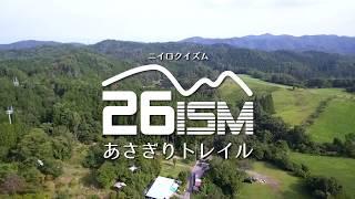 26ism あさぎりトレイル(三河...