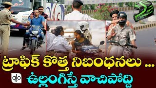 New Traffic Rules 2019 | Driving Rules & Penalties in India | New Traffic Challans 2019 | ALO TV