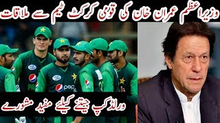 Pakistan World Cup Squad Meet Prime Minister Imran Khan / Mussiab Sports /