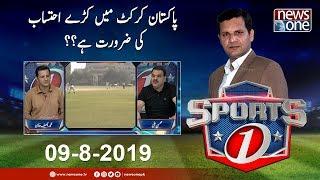 Sports 1 | 9-August-2019  | Muhammad Asif | Mohsin Ali