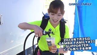 【GAMBA FAMiLY】2019年7月25日 第71回 ON AIR−SUPPORTER−ビール売り子を体験