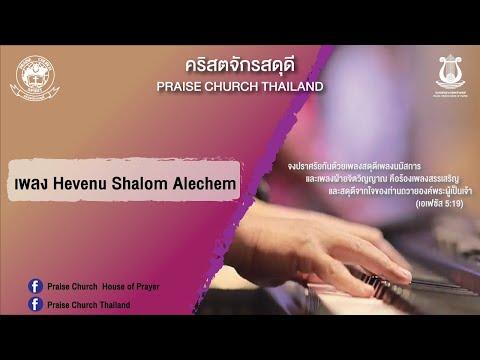 Hevenu Shalom Alechem :