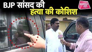 BJP MP Sameer Oran पर किसने किया जानलेवा हमला ?