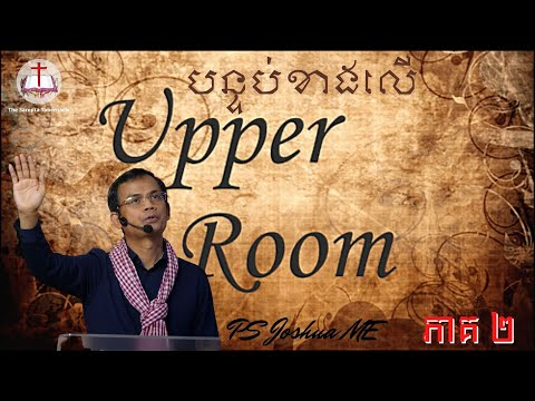 The Upper Room (Part 2)   Ps. Joshua ME 2020 (Aug 30)