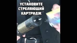 Как стреляет электрошокер «Скорпион-250-АЦ»