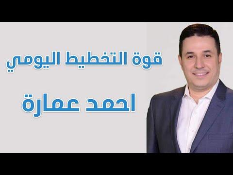 قوة التخطيط اليومي - احمد عمارة