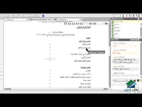 المحاسب المؤهل | أكاديمية الدارين | محاضرة 10