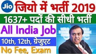 Reliance Jio Recruitment 2019 For 1637+ Post | Reliance Jio Job Vacancy 2019 | Jio Bharti 2019