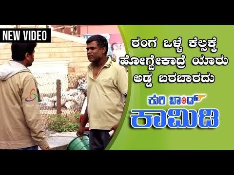 Kuribond  - 67 | ರಂಗ  ಒಳ್ಳೆ ಕೆಲ್ಸಕ್ಕೆ ಹೋಗ್ಬೇಕಾದ್ರೆ  ಯಾರು ಅಡ್ಡ ಬರಬಾರದು | Kuribond New Video|