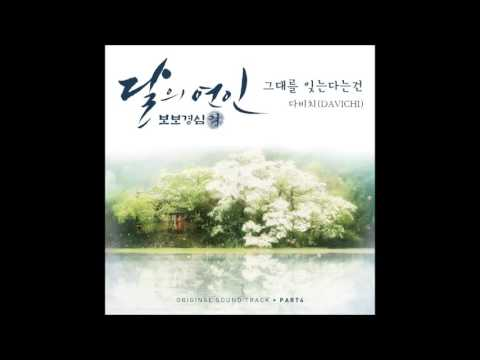 Forgetting You (OST. Moon Lovers: Scarlet Heart Ryeo)