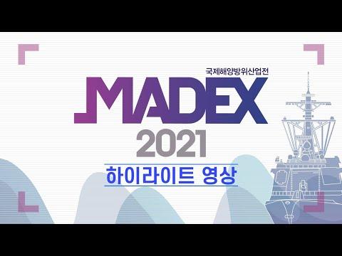 2021 국제해양방위산업전(MADEX) 하이라이트👍💕