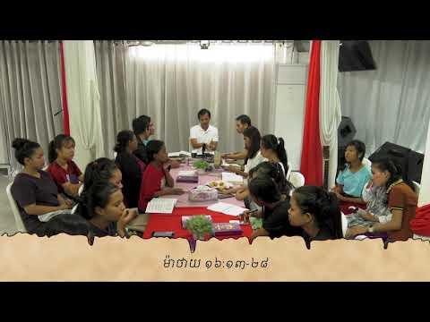 Khmer Bible Class  Luke 9: 18 - 27  (Part 1)